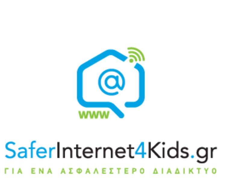 Ελληνικό Κέντρο Ασφαλούς Διαδικτύου