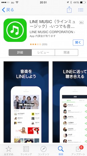 LINE MUSIC iOSアプリ