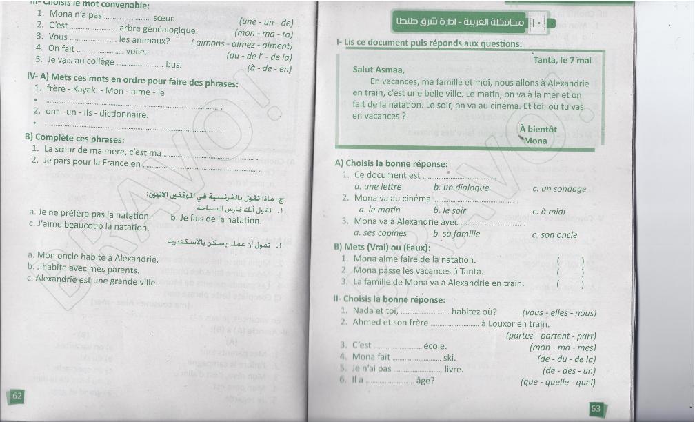 البرافو لغة فرنسية تدريبات وامتحانات دون تحميل أولى اعدادى ترم ثانى2015 الب%D