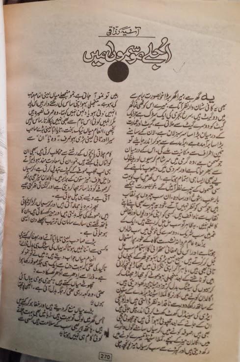 Ujlay mausamon main novel by Aasia Razzaqi Online Reading
