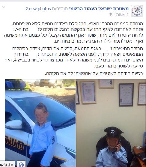 משטרת ישראל - פרסום פרטיה של ילדה בסיכון בת 7 בניגוד לחוק העונשין וחוק הנוער