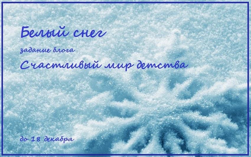 http://happydeti.blogspot.ru/2014/11/zadanie-59-belij-sneg.html