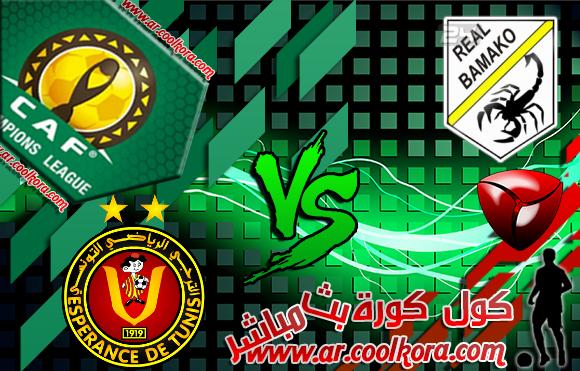مشاهدة مباراة باماكو والترجي اليوم 22-3-2014 بث مباشر دوري أبطال أفريقيا AS Bamako vs Espérance