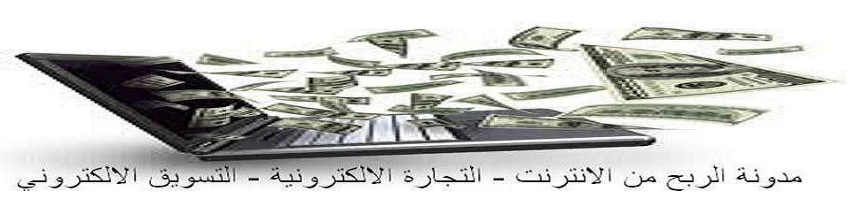 مدونة الربح من الانترنت - التجارة الالكترونية - التسويق الالكتروني - كتب الربح من الانترنت