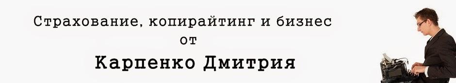 Личный блог Карпенко Дмитрия