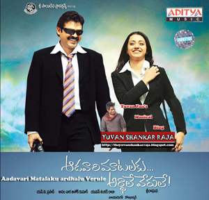 Aadavari Matalaku Ardhalu Verule Telugu Movie Album/CD Cover