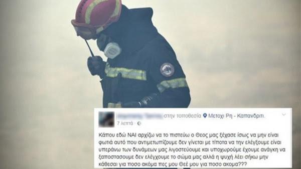 Συγκλονίζει το μήνυμα πυροσβέστη στο Facebook : «Κάπου εδώ αρχίζω να το πιστεύω, ο Θεός μας ξέχασε»