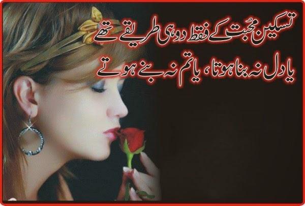 Taskeen E Muhabbat SMS Shayari
