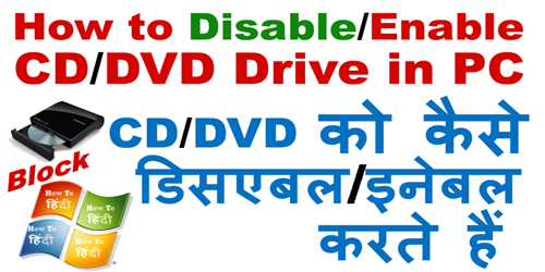 Disable Enable CD DVD Drive