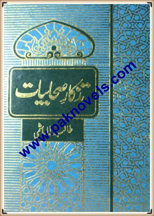 Tazkar e Saahabiyat by Talib Hashmi