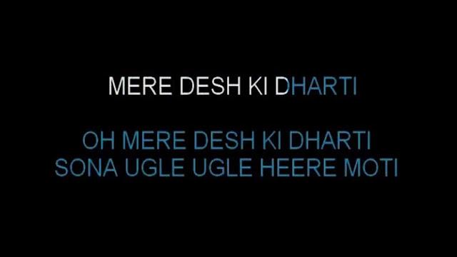 Mere Desh Ki Dharti Guitar Chords - Upkar