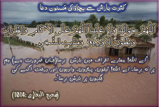hamal rokne ki dua, barish ki dua lyrics, barish ki dua song on dailymotion,Duaa sMs, Duaa Wallpapers, Hadith sMs, Hadith wallpapers, islamic sMs, islamic Wallpapers,  barish ki dua in arabic, barish ki dua mp3 skull, barish ki dua in islam, barish ki dua song mp3 download, pehli barish ki dua