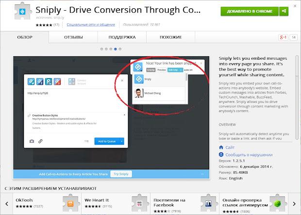 расширение sniply для браузера Google Chrome
