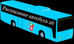 Расписание автобуса №26