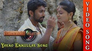 Yeno Ennule Full Video Song _ Viraivil Isai _ Mahendran, Shruti Ramakrishnan _ New Tamil Song