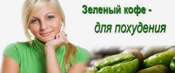 """Интернет магазин """"Зеленый кофе"""""""