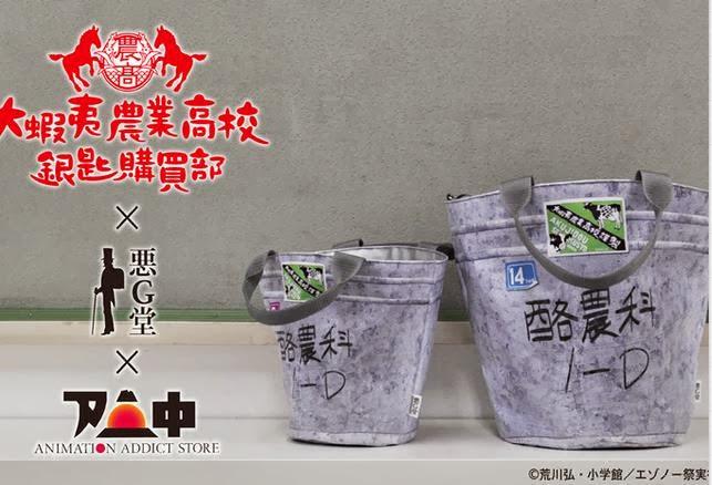 Tas berbentuk ember yang terinspirasi dari anime Silver Spoon segera dijual di Jepang