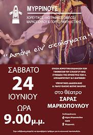 24/6 Ελληνικοι παραδοσιακοι χοροι απο το Χορευτικο Λαογραφικο ομιλο ΜΥΡΡΙΝΟΥΣ