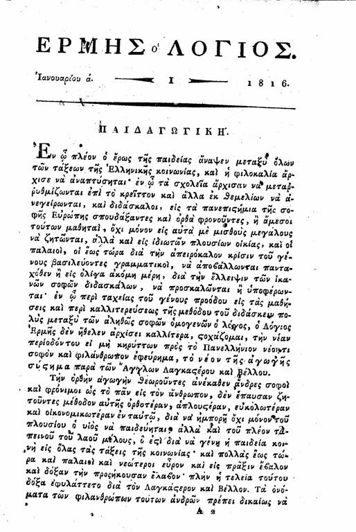 ΕΡΜΗΣ Ο ΛΟΓΙΟΣ - 1816