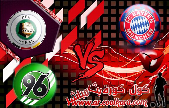 مشاهدة مباراة بايرن ميونخ وهانوفر بث مباشر 25-9-2013 كأس ألمانيا Bayern Munich vs Hannover