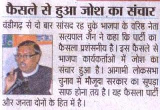 भाजपा के वरिष्ठ नेता सत्य पाल जैन ने कहा की पार्टी का फैसला प्रंशसनीय है।