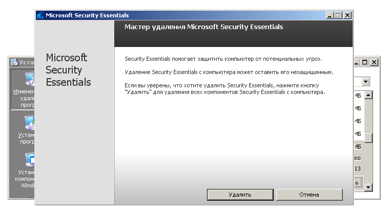 Мастер удаления Microsoft Security Essentials