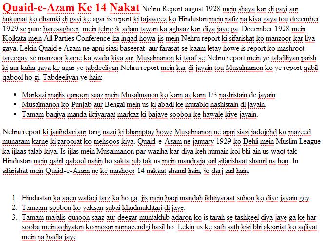 essay on quaid e azam written in urdu Short essay about life of a gay women quaid e azam essay in urdu written by / monday, 09 april 2018 / published in uncategorized.