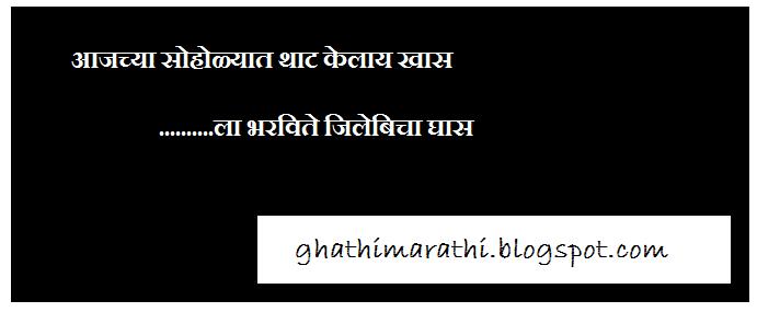 marathi ukhane naav ghene20