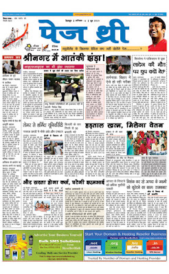 Newspaper in Uttarakhand,Page3