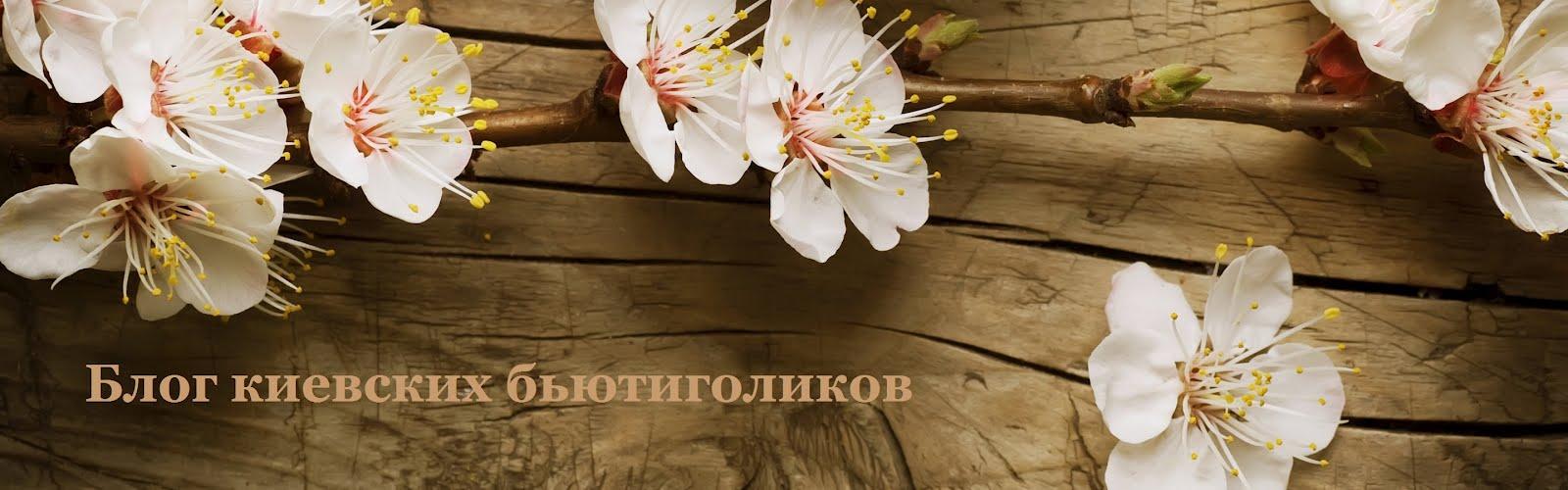 Блог киевских бьютиголиков