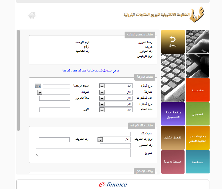 موقع استخراج كارت دعم البنزين والسولار esp.gov.eg مصر