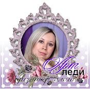 Ирина дизайнер
