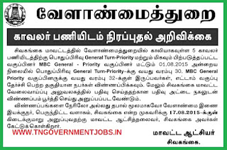 Applications are invited for Direct Recruitment of  Watchman vacancy in Agriculture Department Sivaganga District (WWW.TNGOVERNMENTJOBS.IN)