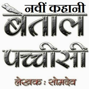 vikram-betal,betal stories,hindi moral stories