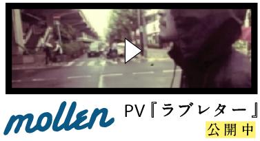 mollen 1st mini album「穴の掘り方」収録 ラブレター