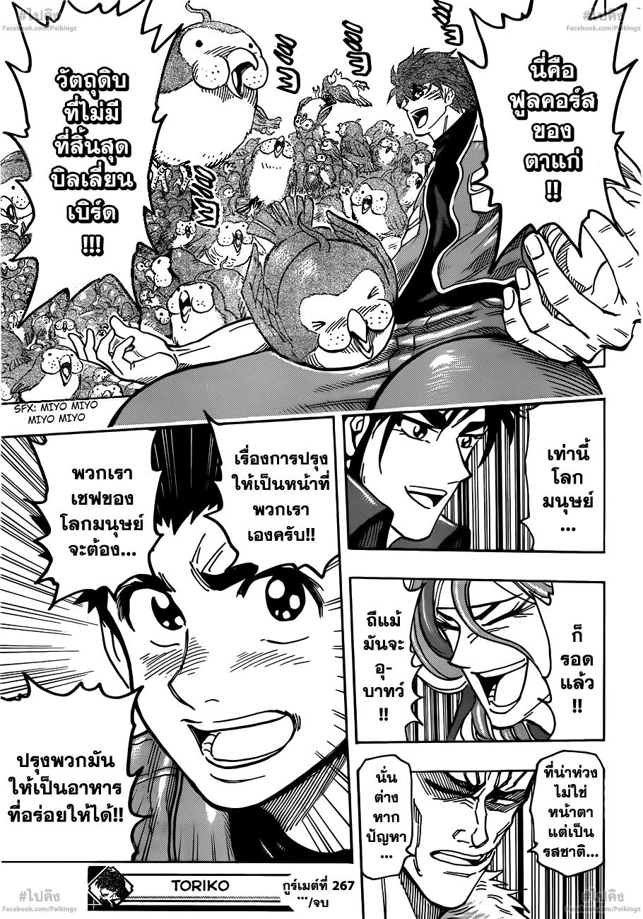 อ่านการ์ตูน Toriko267 แปลไทย เสียงร้องกำเนิดแห่งความหวัง!!