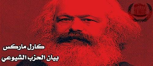 بيان الحزب الشيوعي