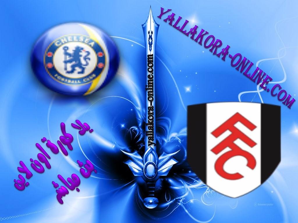 مشاهدة مباراة فولهام وتشيلسي 1-3-2014 بث مباشر مجانا الدوري الأنجليزي Fulham vs Chelsea
