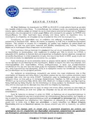 ΔΑΚΕ ΕΥΔΑΠ ΔΕΛΤΙΟ ΤΥΠΟΥ ΑΠΑΝΤΗΣΗ ΣΤΟ ΣΕΚΕ (29-5-2013)