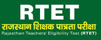 RTET Syllabus 2013 PDF | Rajasthan TET Previous Solved Question Paper 2013