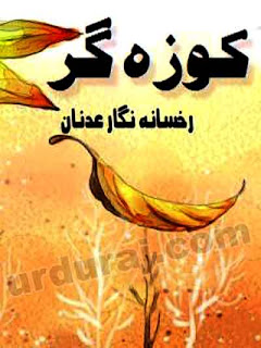 Kozagar By Rukhsana Nigar Adnan complete in pdf