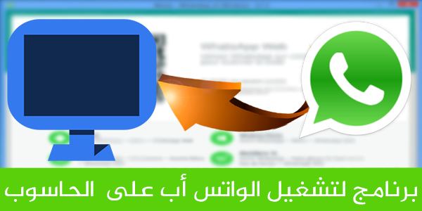 برنامج جديد للدردشة على الواتس آب من الحاسوب فقط !