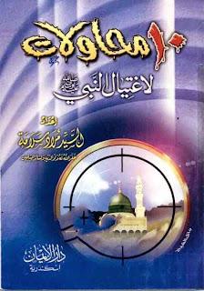 كتاب 10 حاولات لاغتيال النبي - السيد مراد سلامة