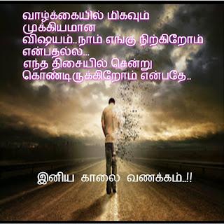 Life advice poems in Tamil