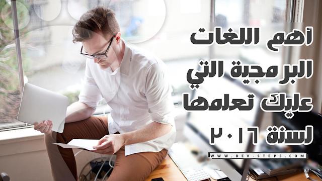 أهم اللغات البرمجية التي عليك تعلمها لسنة 2016
