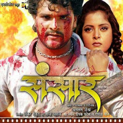 Khesari lal Yadav And Anjana Singh Sansar 2013 First Look Poster