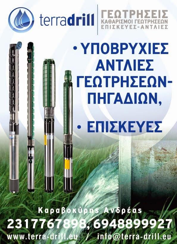Αντλίες Γεωτρήσεων Θεσσαλονίκη