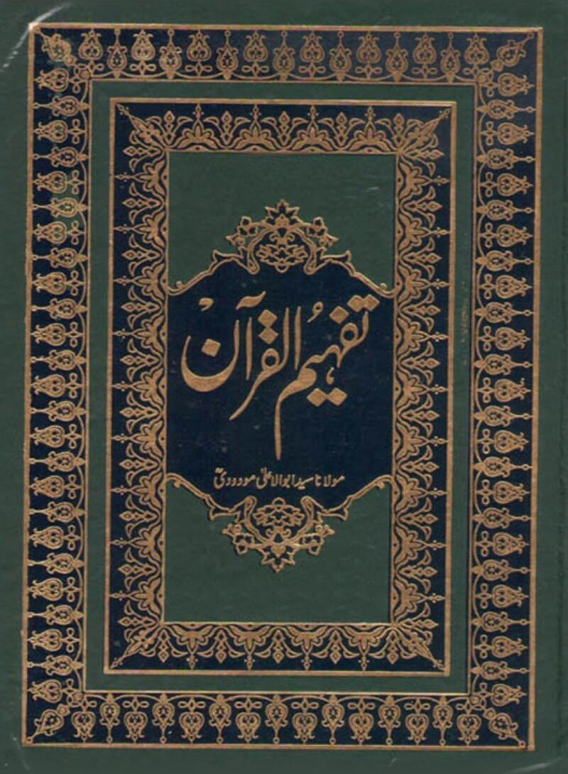Tafheem Ul Quran In Urdu PDF Free D
