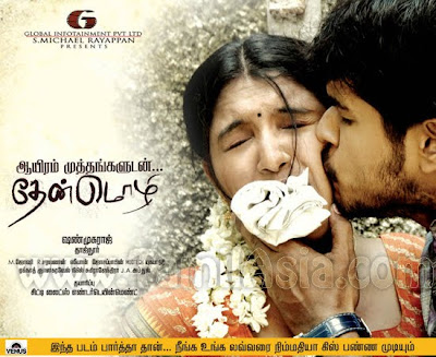 download latest tamil movie stills aayiram muthangaludan thenmozhi posters