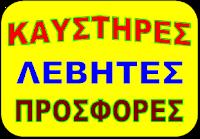 http://autopat-lebites.blogspot.gr/